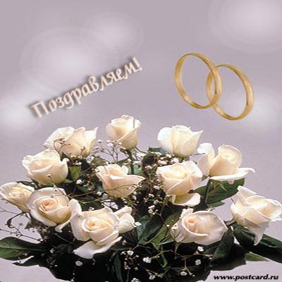 Поздравление родителей со свадьбой дочери открытки